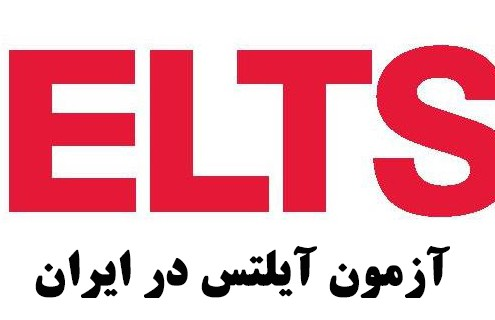 آیلتس در ایران