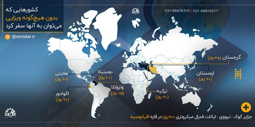 اینفوگرافیک کشورهای بدون ویزا برای ایرانیان در سال 2021