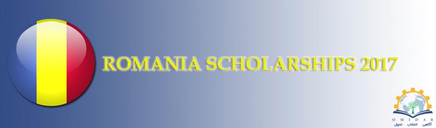 بورسیه تحصیلی رومانی