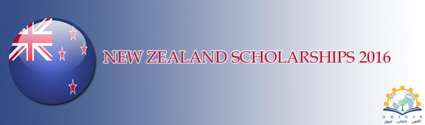 بورسیه تحصیلی نیوزیلند