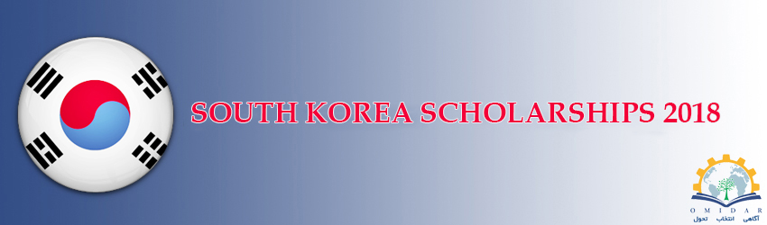 بورسیه تحصیلی Yonsei University
