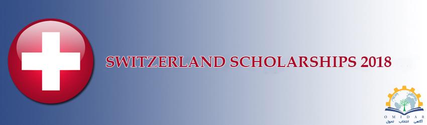 بورسیه تحصیلی سوئیس IMD