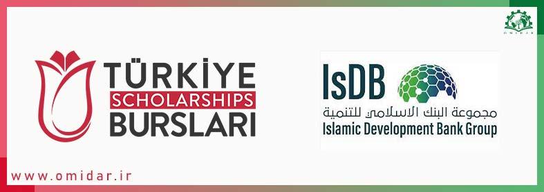 بورسیه فول فاند دولت ترکیه و بانک توسعه اسلامی