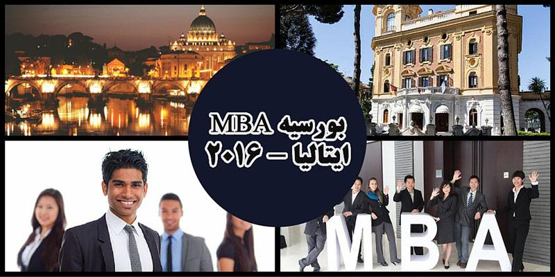 بورسیه MBA در ایتالیا