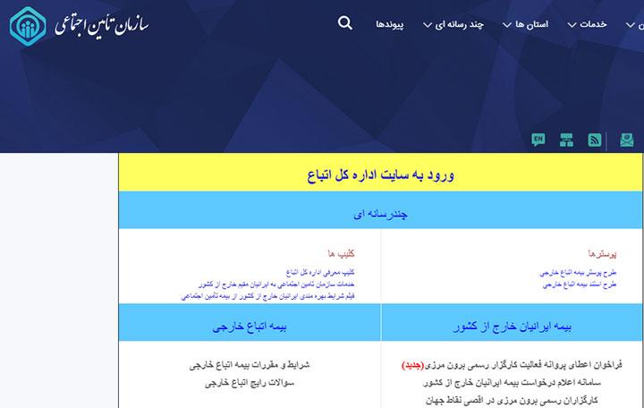 همه آنچه باید درباره بیمه ایرانیان خارج از کشور بدانید