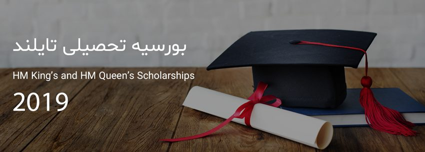 HM King's and HM Queen's Scholarships