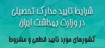 تایید مدارک تحصیلی