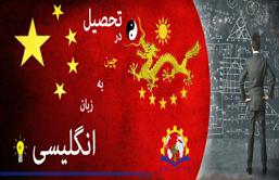 تحصیل-در-چین-به-زبان-انگلیسی