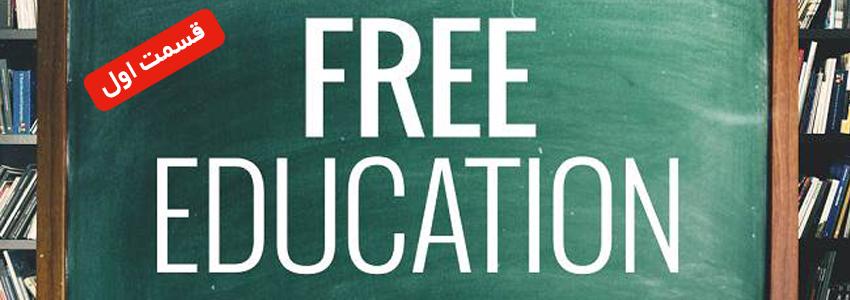 تحصیل رایگان در اروپا