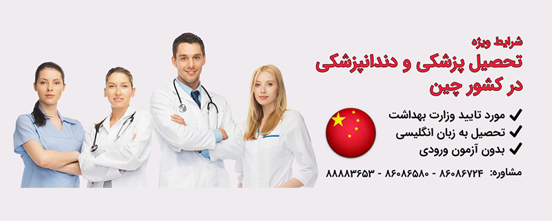 تحصیل علوم پزشکی در چین