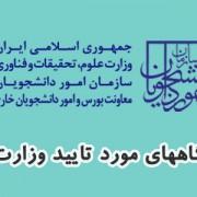دانشگاههای-مورد-تایید-وزارت-علوم