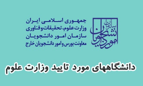 دانشگاههای مورد تایید وزارت علوم