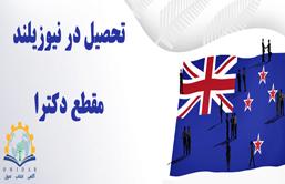 تحصیل در نیوزیلند در مقطع دکترا