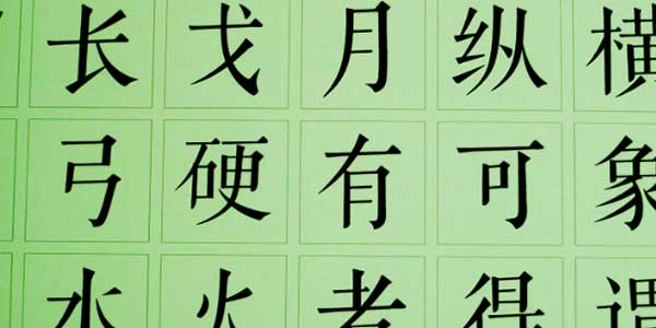 سطوح آزمون زبان چینی