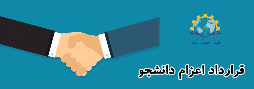قرارداد اعزام دانشجو
