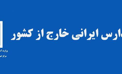 مدارس ایرانی خارج از کشور