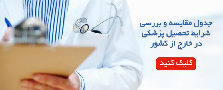 مقایسه تحصیل پزشکی در خارج از کشور