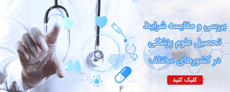 مقایسه تحصیل پزشکی