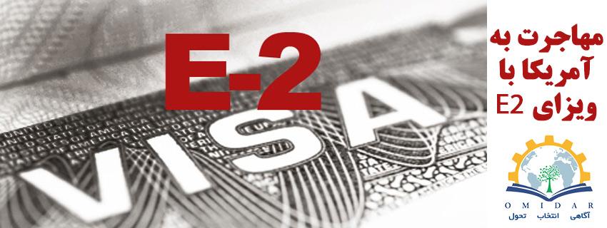 مهاجرت به آمریکا از طریق ویزای E2