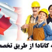مهاجرت به کانادا از طریق تخصص ک بک