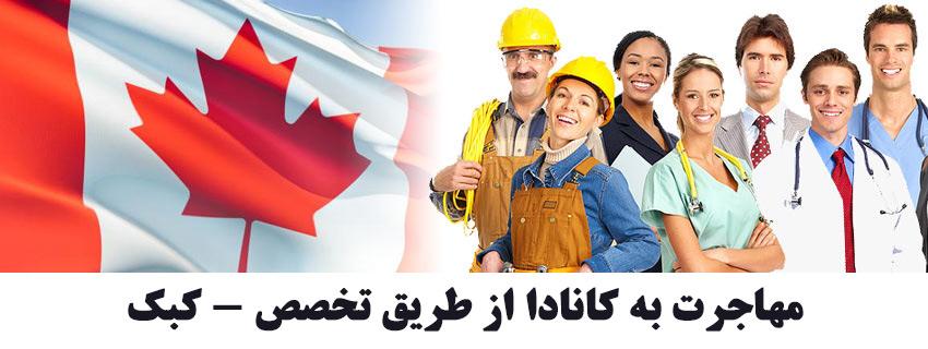 مهاجرت-به-کانادا-از-طریق-تخصص-ک-بک