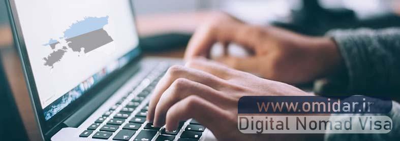 ویزای دورکاری دیجیتال استونی