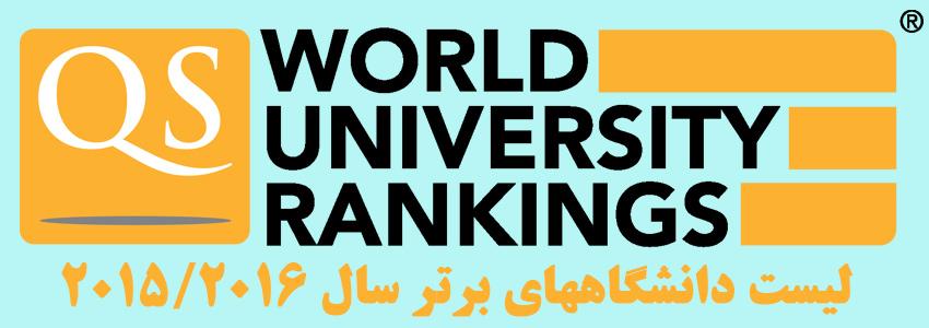 لیست 100 دانشگاه برتر