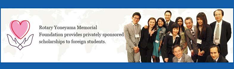 بورسیه ژاپن - Rotary Yoneyama Scholarship