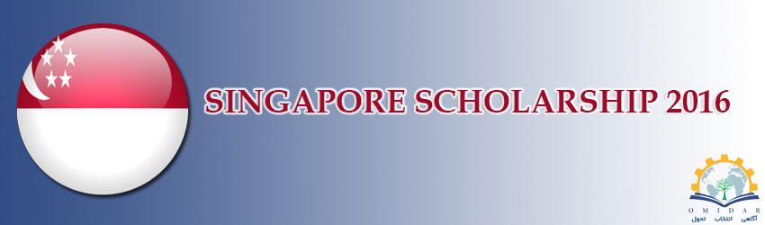 بورسیه تحصیلی سنگاپور