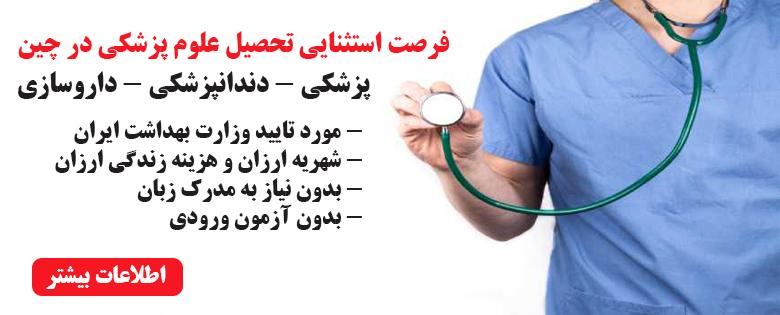 china medical medical banner