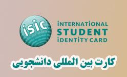 کارت بین المللی دانشجویان
