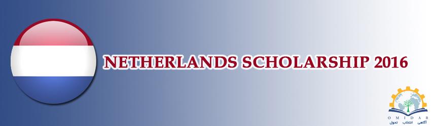 بورسیه تحصیلی هلند