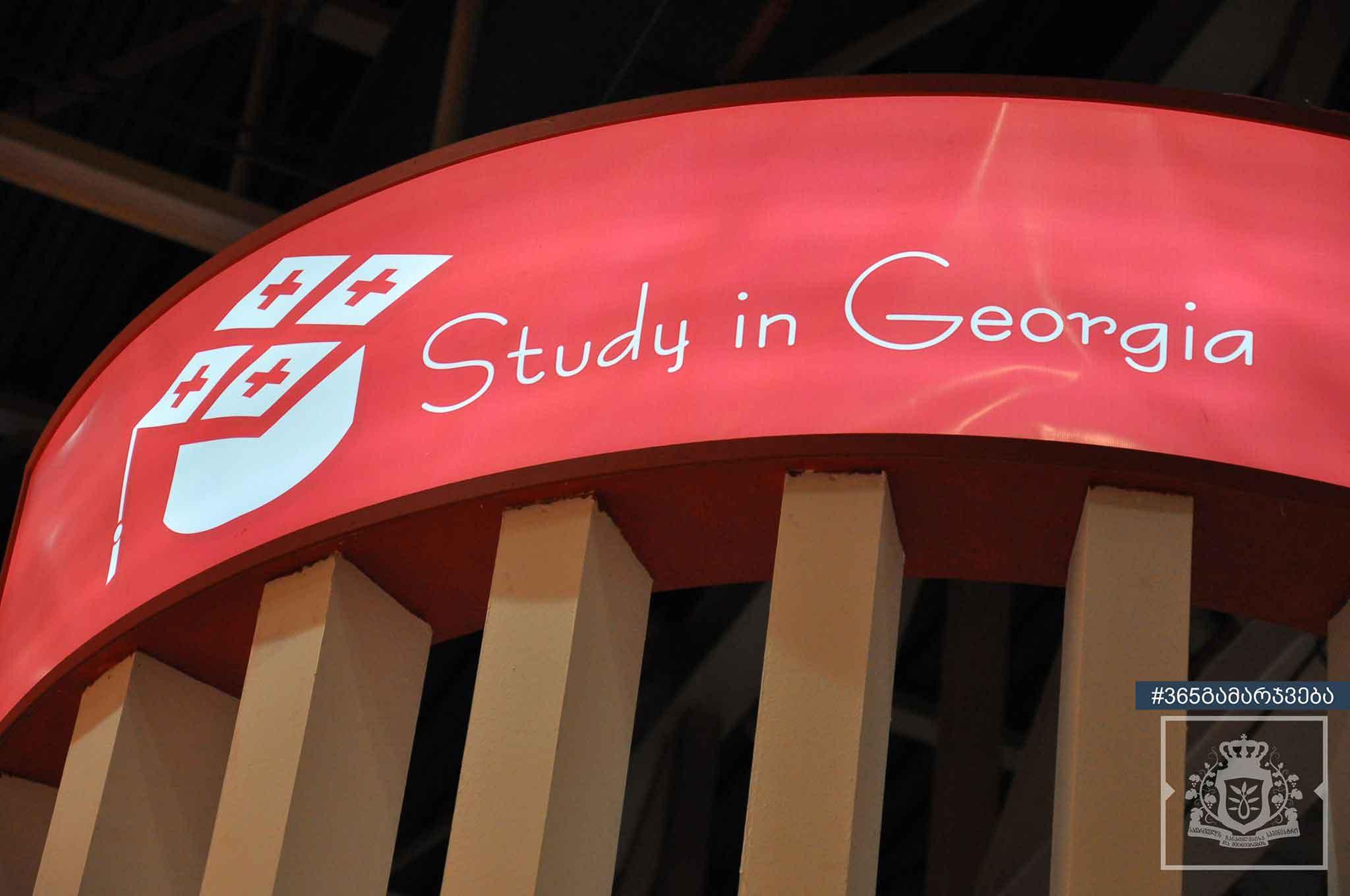شرایط تحصیل در گرجستان