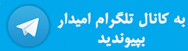 کانال تلگرام امیدار